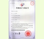 纱窗纱盒外观设计专利证书