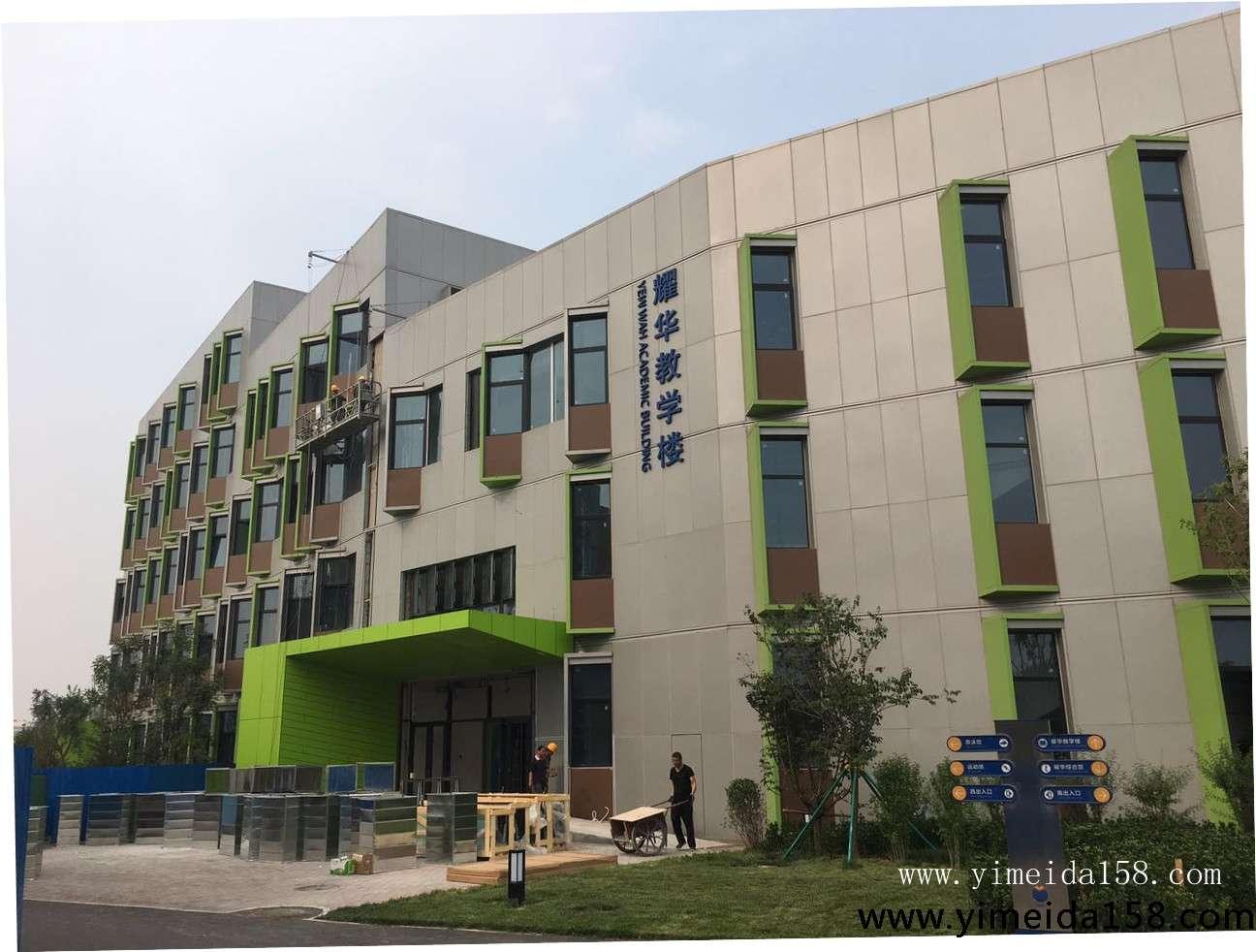 耀华国际学校-教学楼