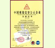 中国质量信誉公示企业